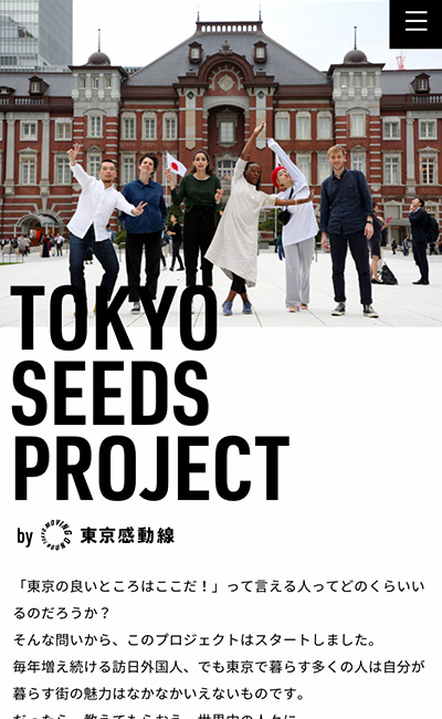 TOKYO SEEDS PROJECT