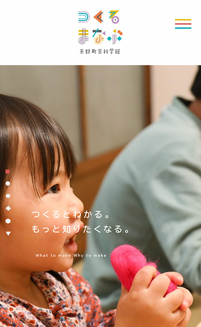 つくるまなぶ京都町家科学館のレスポンシブWebデザイン