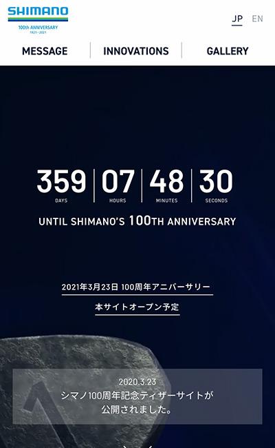 シマノ100周年記念ティザーサイト