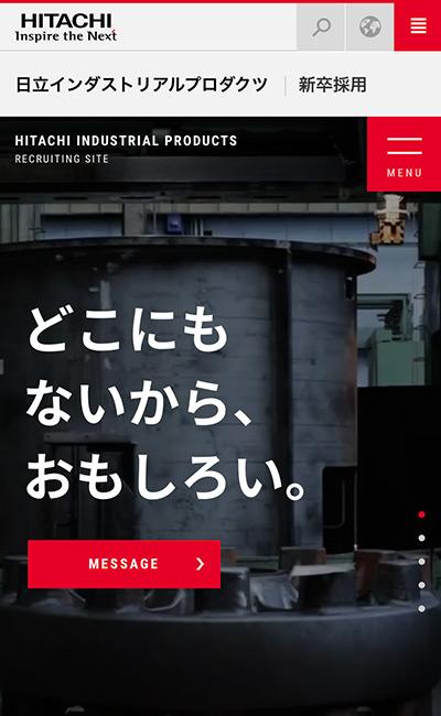 日立インダストリアルプロダクツ | 採用サイト