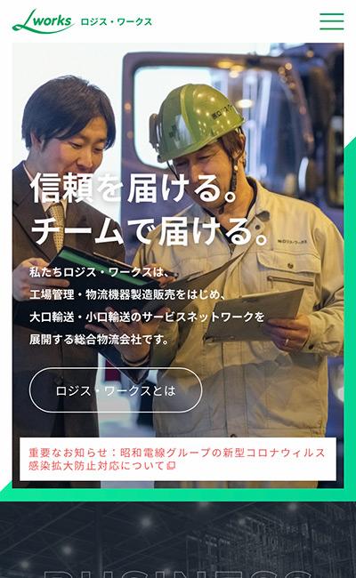 株式会社ロジス・ワークス