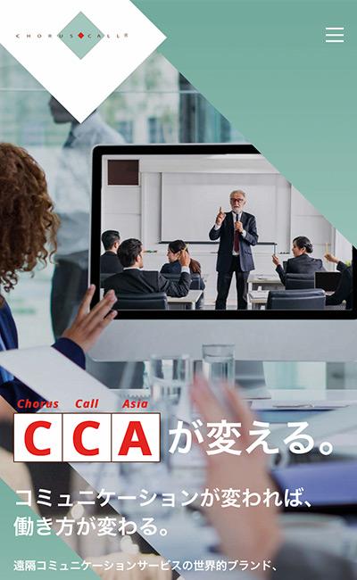 CCA(コーラス・コール アジア)