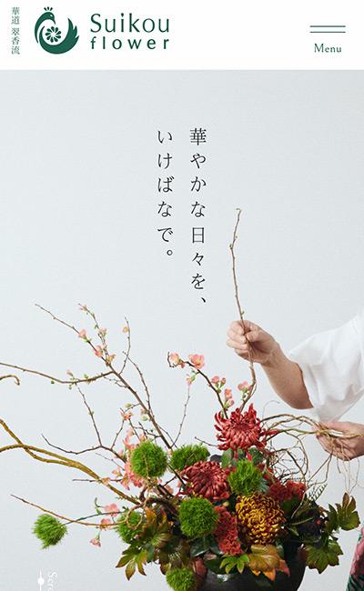 Suikou flower