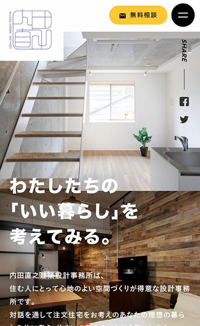 株式会社内田直之建築設計事務所