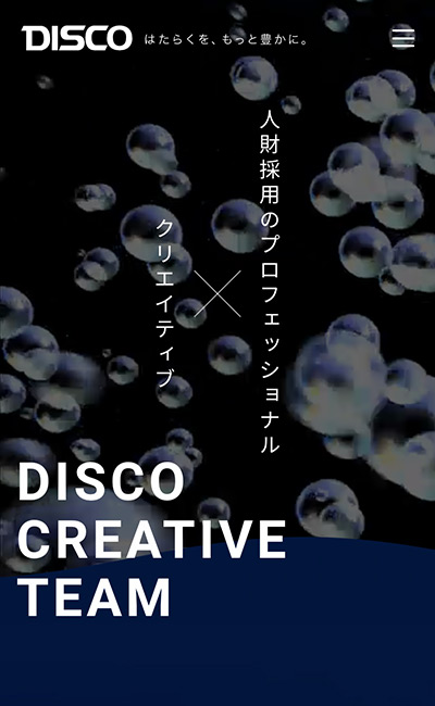 DISCO CREATIVE TEAM