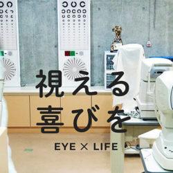 さい眼科医院