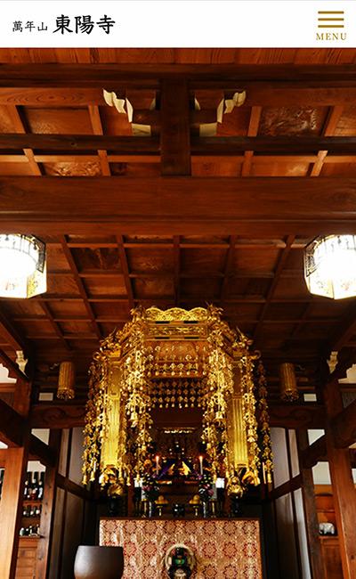 萬年山 東陽寺
