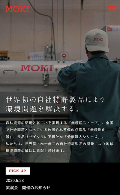 モキ製作所