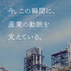 岡野商事株式会社