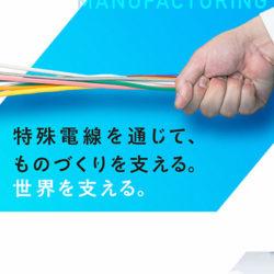 二宮電線工業株式会社 | 採用サイト