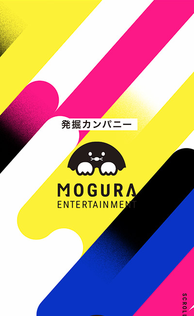 株式会社MOGURA ENTERTAINMENT