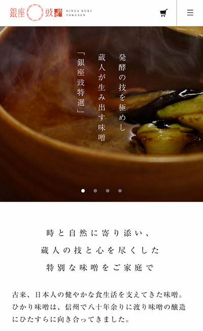 銀座KUKI特選オンラインショップ