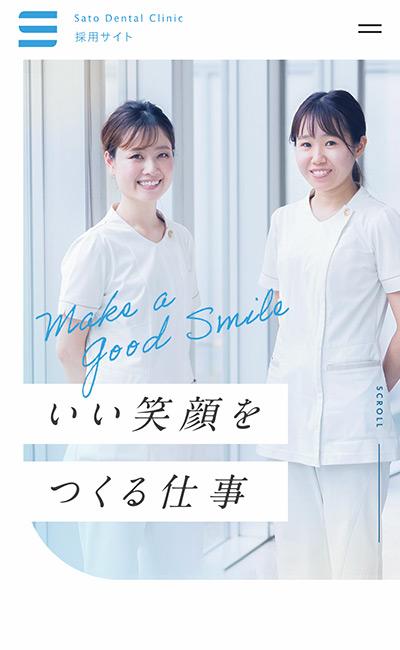 佐藤歯科医院 | 採用サイト