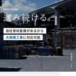 株式会社野崎組