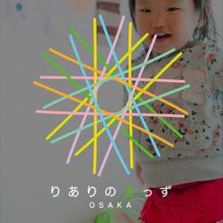 りありのきっず大阪