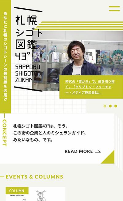 札幌シゴト図鑑43°