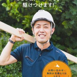 株式会社石川建築