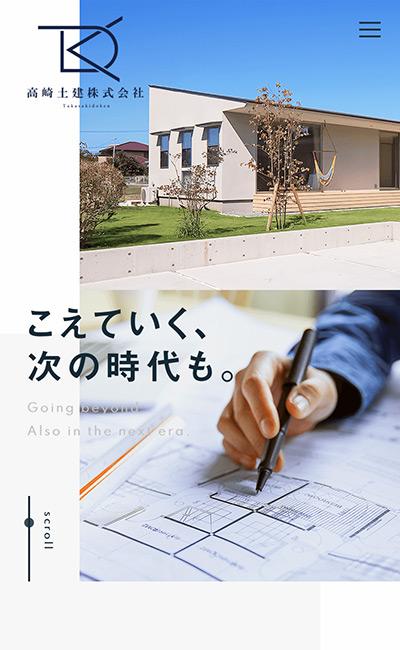 高崎土建株式会社