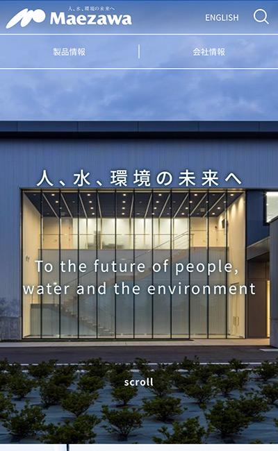 前澤化成工業株式会社
