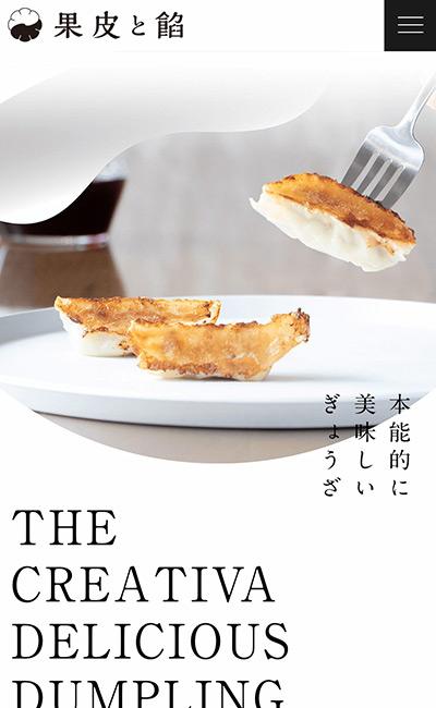 果皮と餡(かわとあん)