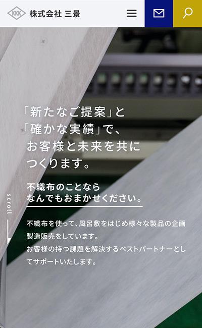 株式会社三景