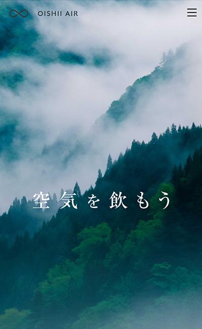 OISHII AIR