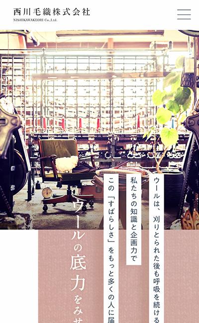 西川毛織株式会社