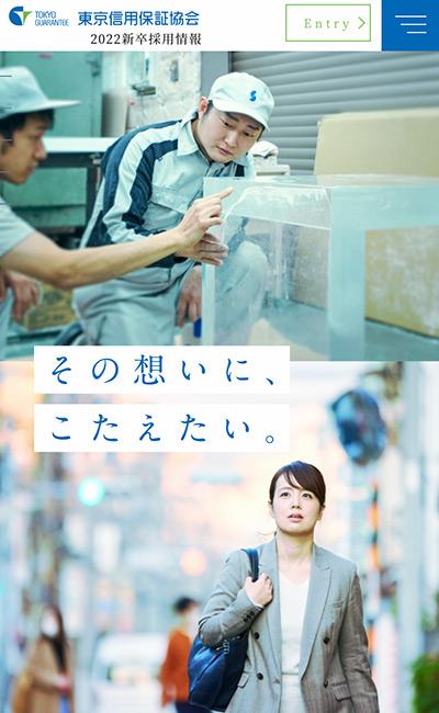 東京信用保証協会 | 採用サイト