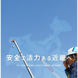 株式会社近畿地域づくりセンター
