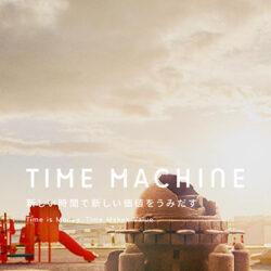 TIME MACHINE(株式会社タイムマシーン)