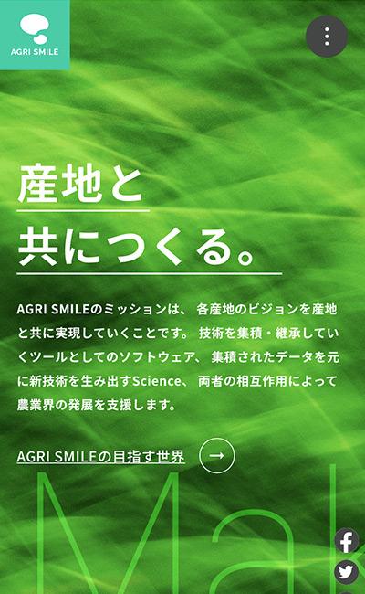 株式会社AGRI SMILE