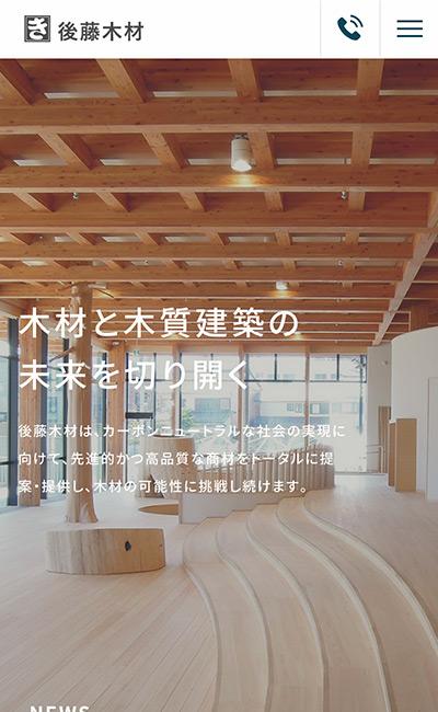 後藤木材株式会社
