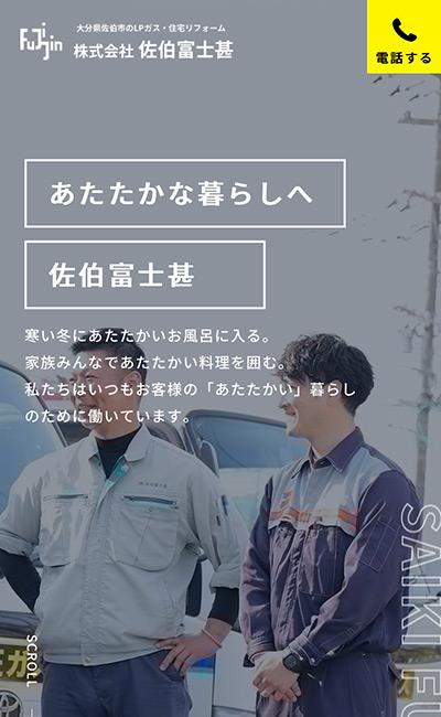 株式会社佐伯富士甚