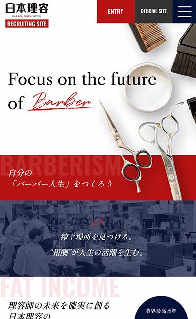 日本理容グループ | 採用サイト