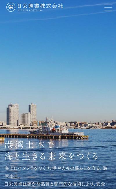 日栄興業株式会社