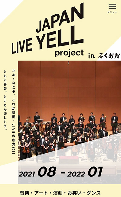 JAPAN LIVE YELL project in ふくおか 2021