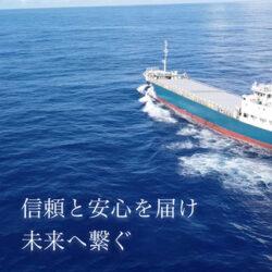 株式会社商船三井内航