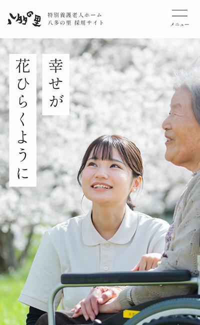 特別養護老人ホーム 八多の里 | 採用サイト