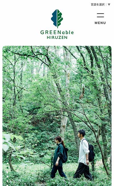 GREENable HIRUZEN