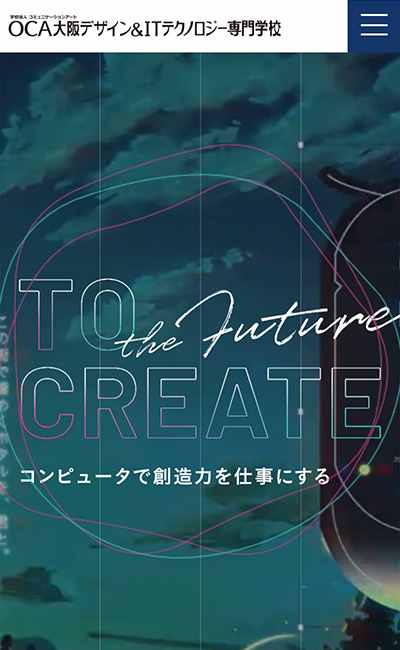 OCA大阪デザイン&ITテクノロジー専門学校