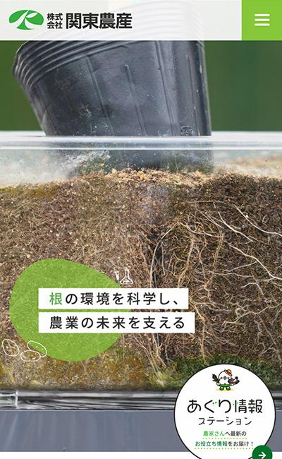 株式会社 関東農産