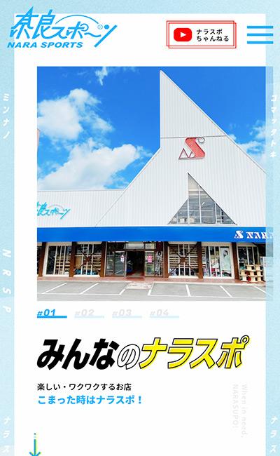 奈良スポーツ